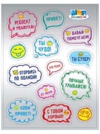 """Купить Наклейка """"Привет!"""" в Москве по недорогой цене"""