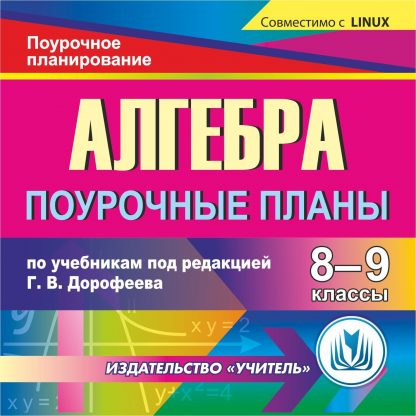 Купить Алгебра 8-9 классы: поурочные планы по учебникам под редакцией Г. В. Дорофеева. Компакт-диск для компьютера в Москве по недорогой цене