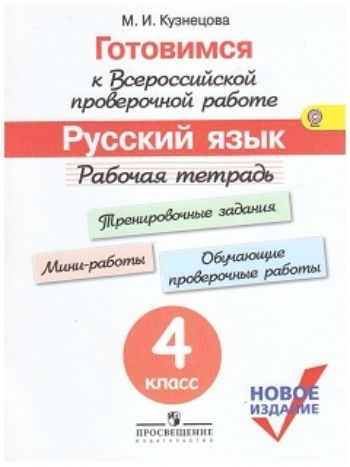 Купить Готовимся к всероссийской проверочной работе. Русский язык. 4 класс. Рабочая тетрадь в Москве по недорогой цене