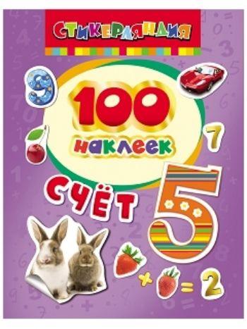 Купить Счет. 100 наклеек в Москве по недорогой цене
