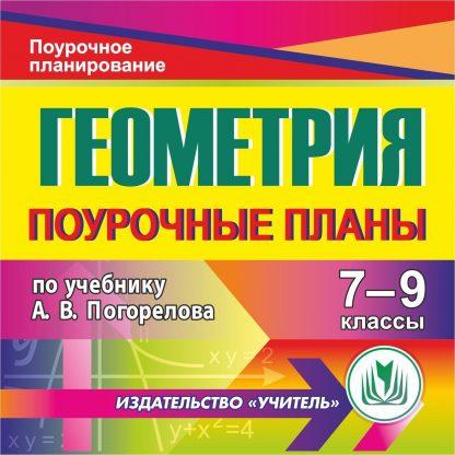 Купить Геометрия. 7-9 классы: поурочные планы  по учебнику А. В. Погорелова. Компакт-диск для компьютера в Москве по недорогой цене