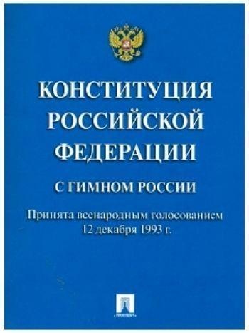 Купить Конституция Российской Федерации (с гимном России) в Москве по недорогой цене