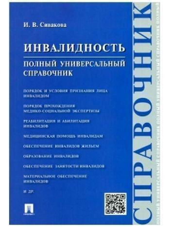 Купить Инвалидность. Полный универсальный справочник в Москве по недорогой цене