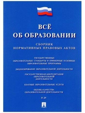 Купить Все об образовании. Сборник нормативных правовых актов в Москве по недорогой цене