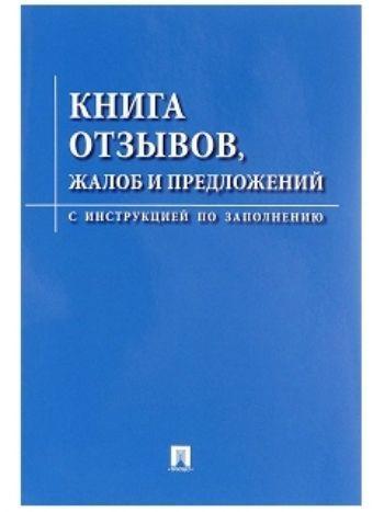 Купить Книга отзывов