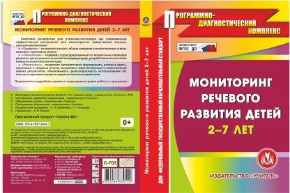 Купить Мониторинг речевого развития детей 2-7 лет. Компакт-диск для компьютера в Москве по недорогой цене