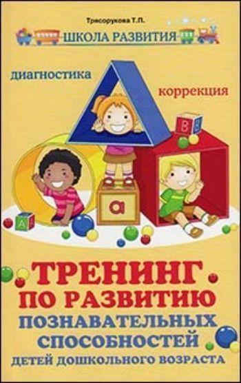 Купить Тренинг по развитию познавательных способностей в Москве по недорогой цене