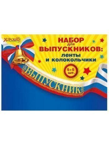 Купить Ленты и колокольчики. Набор для выпускников в Москве по недорогой цене