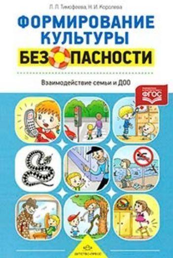 Купить Формирование культуры безопасности. Взаимодействие семьи и ДОО в Москве по недорогой цене