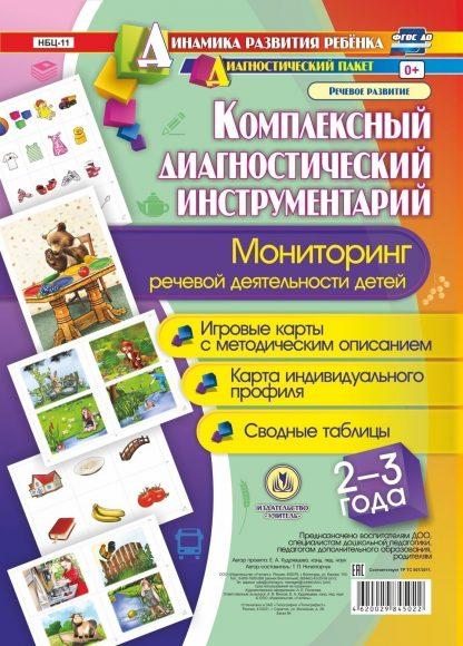 Купить Комплексный диагностический инструментарий. Мониторинг речевой деятельности детей 2-3 лет: игровые карты с методическим описанием