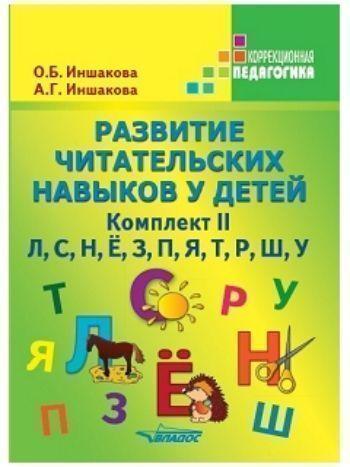 Купить Развитие читательских навыков у детей. Комплект II. Л