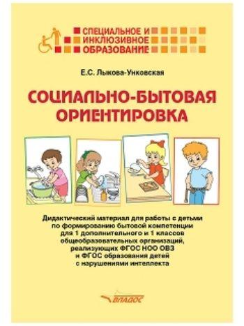 Купить Социально-бытовая ориентировка. Дидактический материал для работы с детьми по формированию бытовой компетенции для 1 дополнительного и 1 классов общеобразовательных организаций
