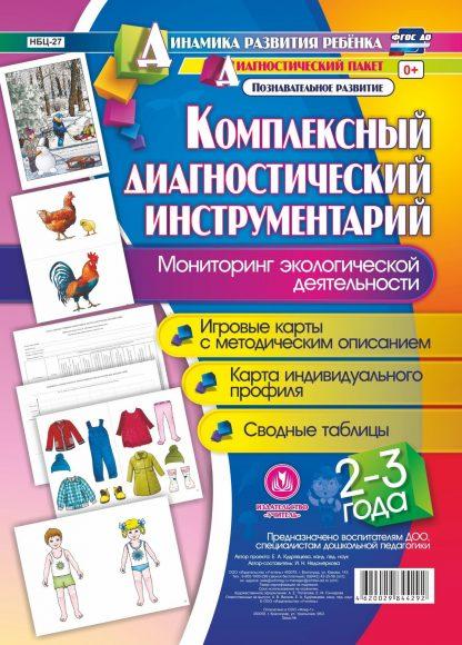 Купить Комплексный диагностический инструментарий. Мониторинг экологической деятельности детей 2-3 лет: игровые карты с методическим описанием