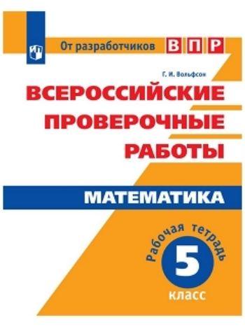 Купить ВПР. Математика. Рабочая тетрадь. 5 класс в Москве по недорогой цене