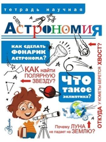 Купить Астрономия в Москве по недорогой цене