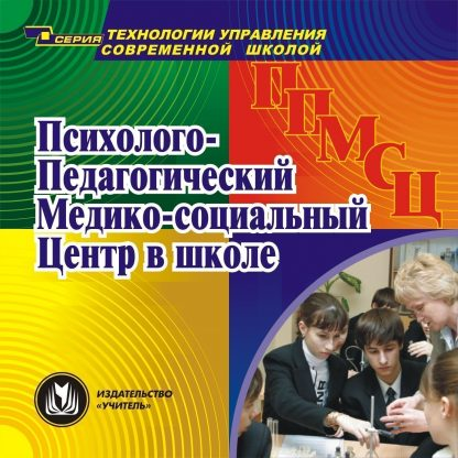 Купить Психолого-педагогический медико-социальный центр в школе.  Компакт-диск для компьютера в Москве по недорогой цене