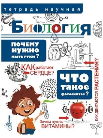 Купить Биология в Москве по недорогой цене