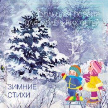 Купить Зимние стихи. Большая поэзия для маленьких детей в Москве по недорогой цене