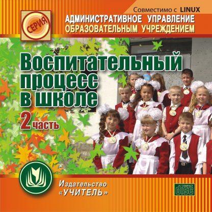 Купить Воспитательный процесс в школе. 2 часть. Компакт-диск для компьютера в Москве по недорогой цене