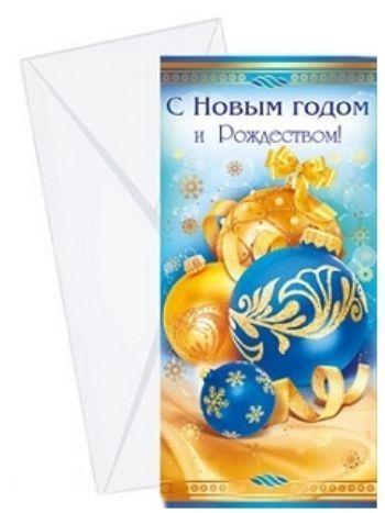 """Купить Открытка """"С Новым годом и Рождеством!"""" в Москве по недорогой цене"""