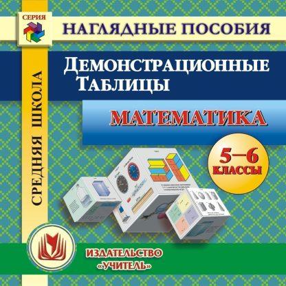 Купить Математика. Демонстрационные таблицы. 5-6 классы. Компакт-диск для компьютера в Москве по недорогой цене