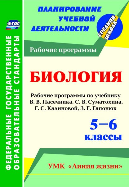 Купить Биология. 5-6 классы: рабочие программы по учебнику В. В. Пасечника