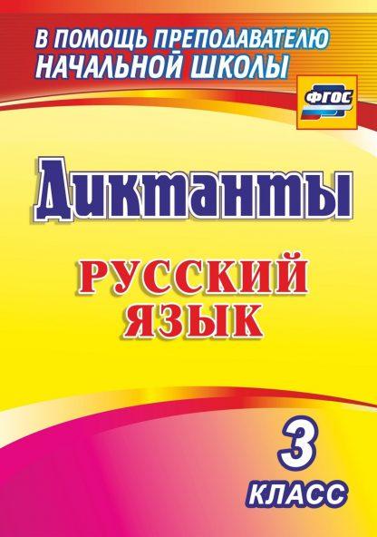 Купить Диктанты. Русский язык. 3 класс в Москве по недорогой цене