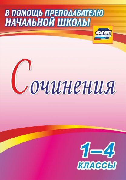 Купить Сочинения. 1-4 классы в Москве по недорогой цене