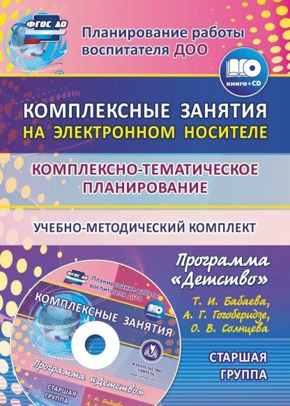 """Купить Комплексно-тематическое планирование по программе """"Детство"""". Комплексные занятия на электронном носителе. Старшая группа: учебно-методический комплект в Москве по недорогой цене"""