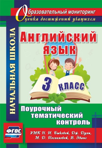 Купить Английский язык. 3 класс: поурочный тематический контроль. УМК Н. И. Быковой