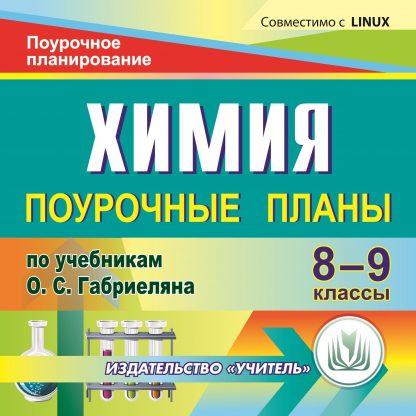 Купить Химия. 8-9 классы: поурочные планы по учебникам О. С. Габриеляна. Компакт-диск для компьютера в Москве по недорогой цене