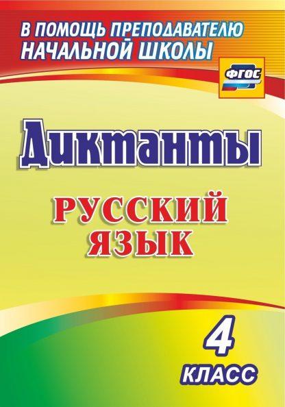 Купить Диктанты. Русский язык. 4 класс в Москве по недорогой цене