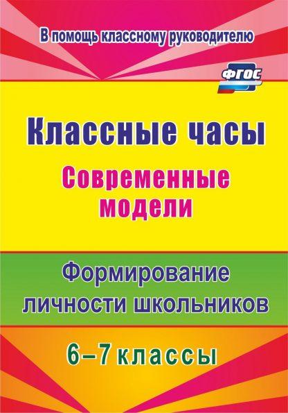 Купить Классные часы. Современные модели. 6-7 классы. Формирование личности школьников в Москве по недорогой цене