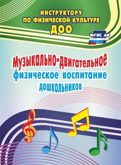 Купить Музыкально-двигательное физическое воспитание дошкольников в Москве по недорогой цене