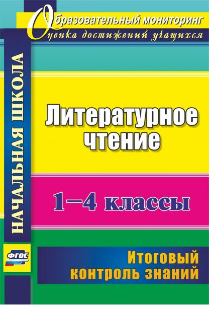 Купить Литературное чтение. 1-4 классы: итоговый контроль знаний в Москве по недорогой цене