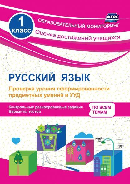 Купить Русский язык. 1 класс. Проверка уровня сформированности предметных умений и УУД: контрольные разноуровневые задания