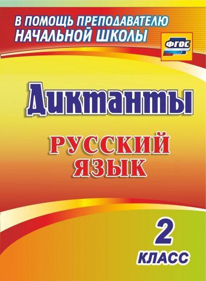 Купить Диктанты. Русский язык. 2 класс в Москве по недорогой цене