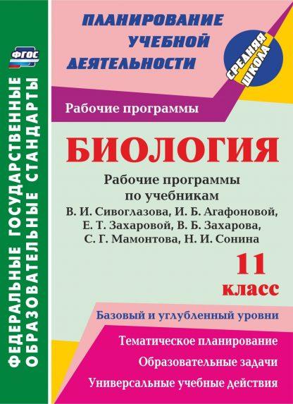 Купить Биология. 11 класс. рабочие программы по учебникам В. И. Сивоглазова