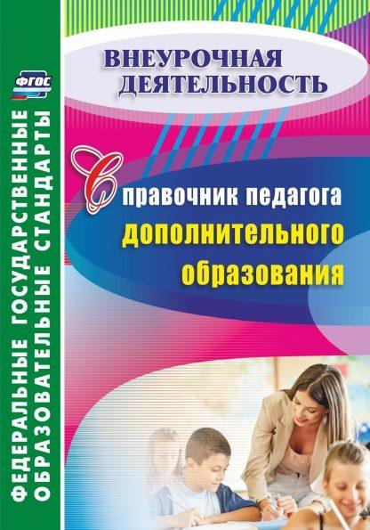 Купить Справочник педагога дополнительного образования в Москве по недорогой цене