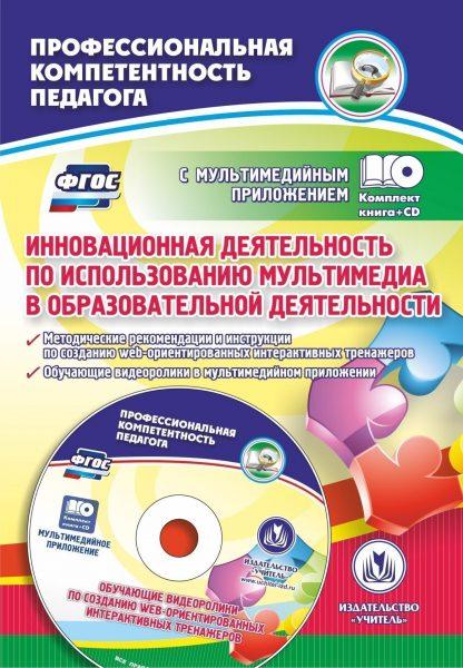 Купить Инновационная деятельность по использованию мультимедиа в образовательной деятельности. Методические  рекомендации и инструкции по созданию web-ориентированных интерактивных тренажеров. Обучающие видео-ролики в мультимедийном приложении в Москве по недорогой цене