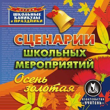 Купить Сценарии школьных мероприятий. Осень золотая. Компакт-диск для компьютера в Москве по недорогой цене