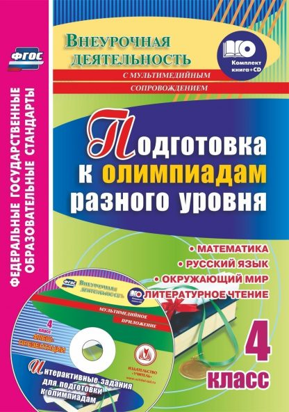 Купить Подготовка к олимпиадам разного уровня. 4 класс: Математика. Русский язык. Окружающий мир. Литературное чтение. Задания по предметам. Интерактивные задания для подготовки к олимпиадам