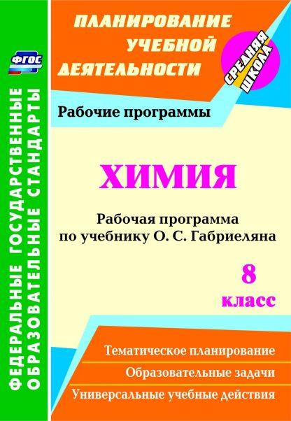 Купить Химия. 8 класс. Рабочая программа по учебнику О. С. Габриеляна. Программа для установки через интернет в Москве по недорогой цене