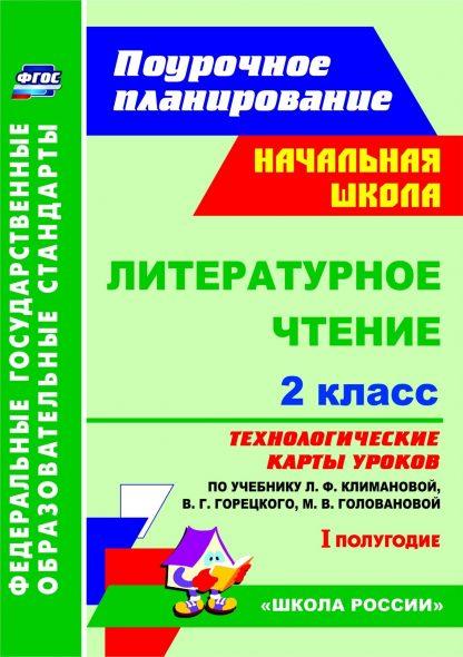 Купить Литературное чтение. 2 класс. Технологические карты уроков по учебнику Л. Ф. Климановой