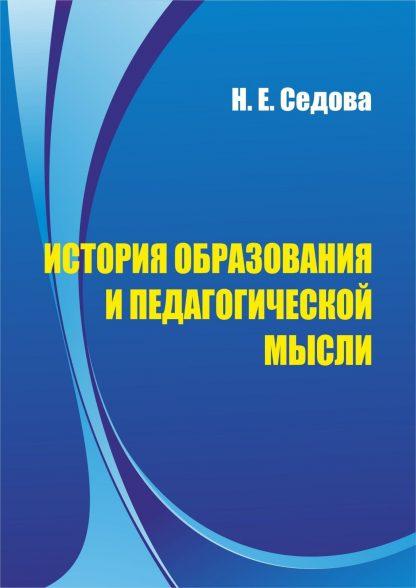 Купить История образования и педагогической мысли. Программа для установки через Интернет в Москве по недорогой цене