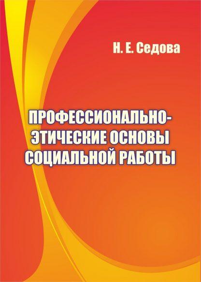 Купить Профессионально-этические основы социальной работы. Программа для установки через Интернет в Москве по недорогой цене