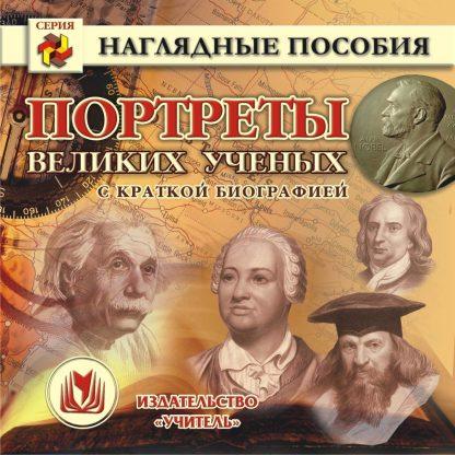 Купить Портреты великих ученых (с краткой биографией). Компакт-диск для компьютера в Москве по недорогой цене