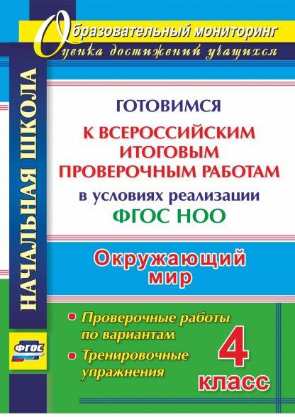 Купить Окружающий мир. 4 класс. Готовимся к Всероссийским итоговым проверочным работам в условиях реализации ФГОС НОО. Проверочные работы по вариантам