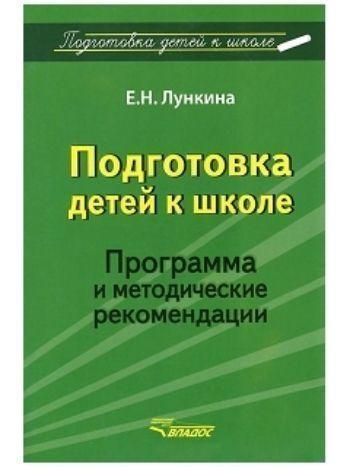 Купить Подготовка детей к школе. Программа и методические рекомендации в Москве по недорогой цене
