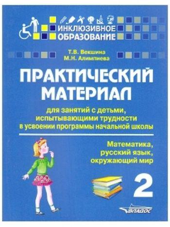 Купить Практический материал для занятий с детьми